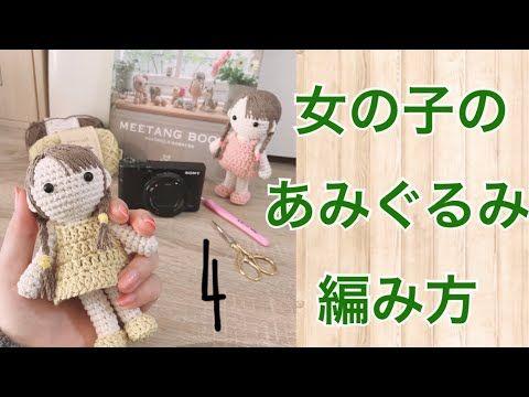 かぎ針編み 女の子のあみぐるみの編み方4 4 youtube あみぐるみ ハンドメイド ぬいぐるみ 作り方 あみぐるみ 編み図 無料
