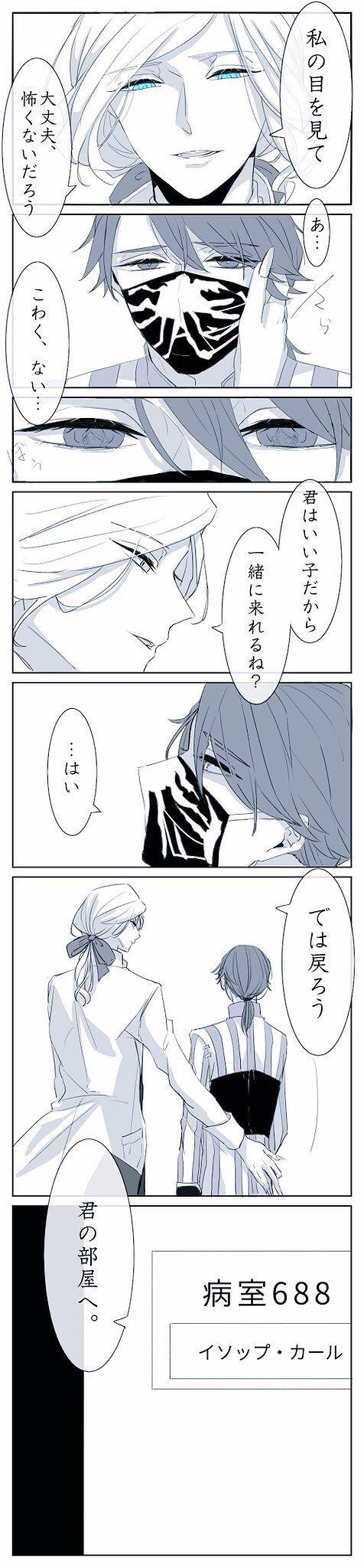 twitter 漫画 いー 赤井 安室