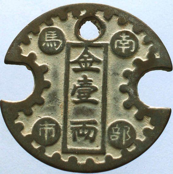 Old Chinese Feng Shui Bronze Tool- Nan Bu Ma Shi Jin Yi LIang