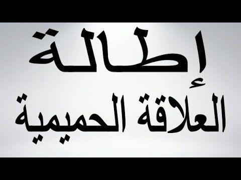 اقسم بالله سر عظيم سيغير حياتك للأبد Youtube Arabic Calligraphy