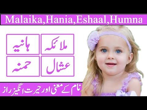 Malaika Eshaal Hania Humna Name Meaning In Urdu English Hindi Youtube Muslim Baby Names Names With Meaning Meaningful Names