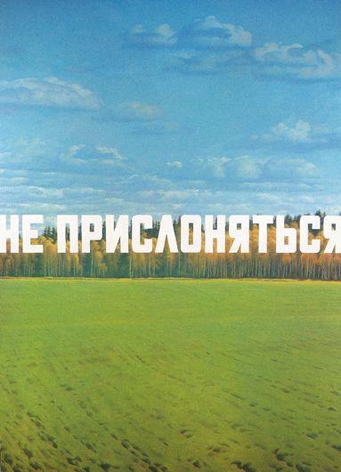 По ту сторону социальной границы | Colta.ru: