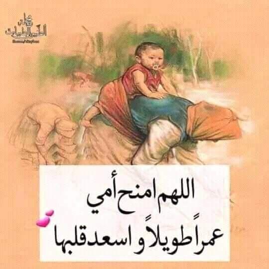 اللهم احفظ امهاتنا اتموبيديا Poster Language Artwork
