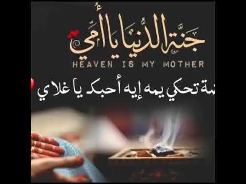 نشيد جنة الدنيا يا امي Youtube Peace Be Upon Him Words Chalkboard Quote Art
