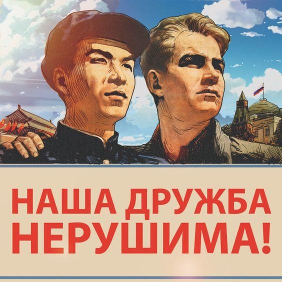 русские и китайцы братья навек