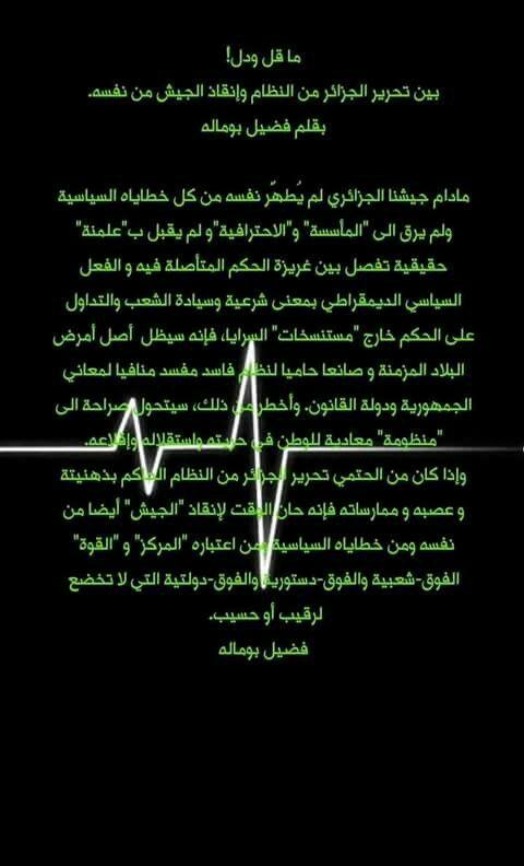 ما قل ودل بين تحرير الجزائر من النظام وإنقاذ الجيش من نفسه بقلم فضيل بوماله Ala Jagged