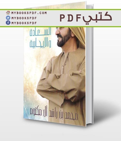 Pin By Mona Khairy On My Saves Pdf Books Download Pdf Books Free Books Download