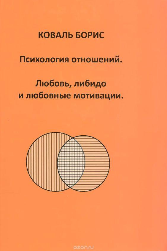 Скачать книгу бесплатно по психологии отношений