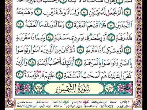 التطبيق العملي لنطق الكلمات القرآنية بطريقة صحيحة سورة البلد Youtube Bullet Journal