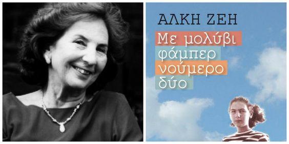 """Άλκη Ζέη : """"Στόχος μου δεν ήταν να γράψω μόνο τα πρώτα χρόνια της ζωής μου, αλλά να γράψω και την ιστορία της εποχής που ήταν πολύ σημαντική για τη χώρα μας.""""   Συνέντευξη στην Αργυρώ Μουντάκη #book #interview #children #novel #biography    http://fractalart.gr/alki-zei/"""