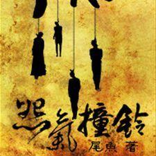 Oán Khí Chạm Chuông – Thị Linh Lục