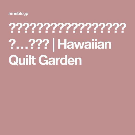 軽井沢ショッピングプラザと三井アウト…の画像 | Hawaiian Quilt Garden