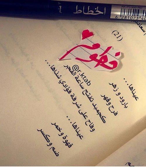 صور اسم فاطمة معنى إسم فاطمه صفات أسم فطومة Words Love Words Arabic Love Quotes
