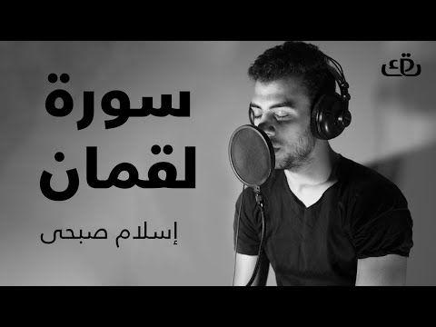 خالد الجليل سورة ابراهيم جودة عاليةالله يوفقك يا شيخ Youtube Khalid Youtube Reading