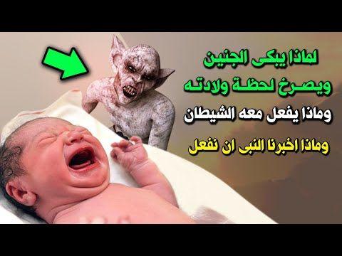 لماذا يضرب الشيطان الجنين لحظة ولادته يجعله يبكى ويصرخ وماذا امرنا النبي ان نفعل مع الشيطان ستبكى Youtube Teddy Bear Teddy Children