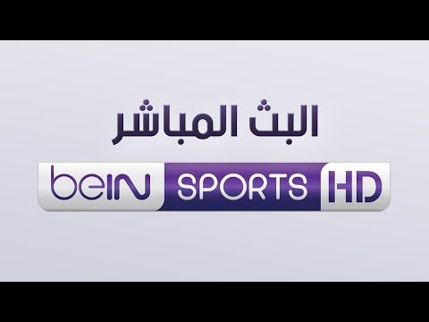 Bein Sports Hd Youtube Bein Sports Sports Sports Channel