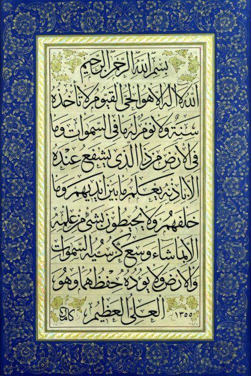 آية الكرسي بخط الثلث للخطاط أحمد كامل 1355هـ Islamic Art Ayatul Kursi Art