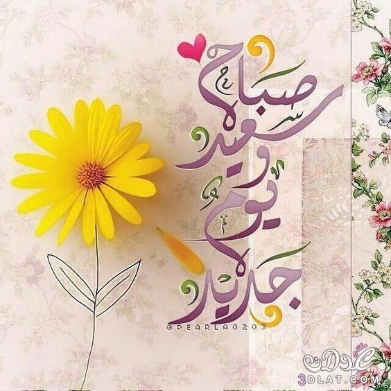 احدث صباح الخير 2018 صباح الخير 3dlat Net 16 17 471f Morning Greeting Good Morning Wishes Good Morning Arabic