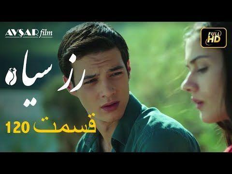 سریال ترکی رزسیاه دوبله فارسی قسمت 120 Youtube Film Selcuk Playlist