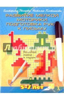 Гвоздева, Плотникова - Готовим руку к письму. Развитие мелкой моторики обложка книги