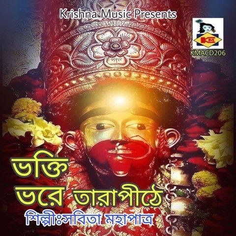 Bhakti Bhore Tarapithe Songs Download Bhakti Bhore Tarapithe Mp3 Bengali Songs Online Free On Gaana Com Bengali Song Bhakti Songs