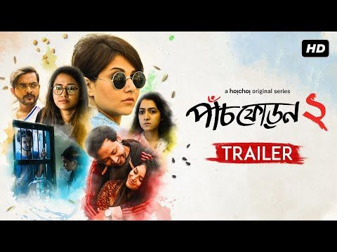 Hoichoi Paanch Phoron 2 Web Series Cast Crew Roles Release Date Movie Story Trailer Paanch Phoron 2 Is A Beng In 2020 Web Series Online Video Streaming Series