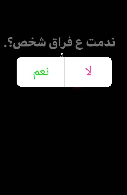 Pin By Iim2riamal7 On Me Pretty Quotes Funny Arabic Quotes Instagram Story Questions