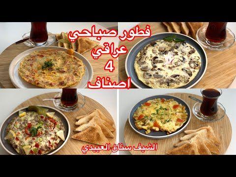 فطور صباحي عراقي أصلي 4 أصناف من الشيف سنان العبيدي Sinan Salih Iraqi Breakfast Youtube Food Meat Chicken