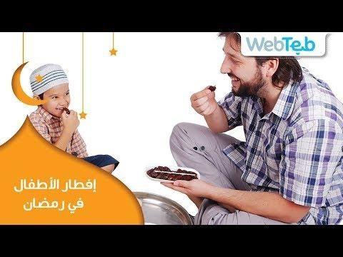 إفطار الأطفال في رمضان ويب طب