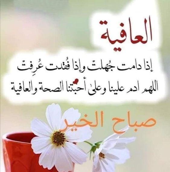 Pin By Ahmedum On دعاء In 2021 Good Morning Folk Fashion Beautiful
