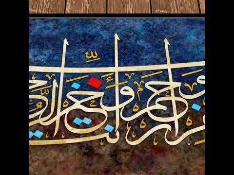 وقل رب اغفر وارحم وأنت خير الراحمين لوحات اسلامية لوحات إسلامية Islamic Art Calligraphy Calligraphy Art Acrylic Prints