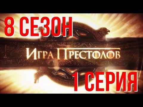 Igra Prestolov 8 Sezon 1 Seriya Youtube Make It Yourself