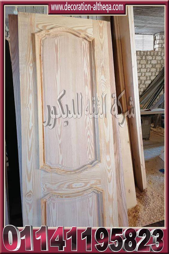 ابواب خشب داخلية Decor Doors Home