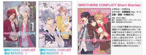 BROTHERS CONFLICT ブラザーズコンフリクト