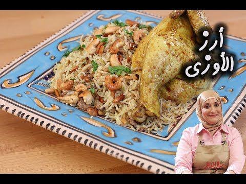 ارز الاوزي مع منال العالم مطبخ سيدتي Youtube Egyptian Food Food Chicken