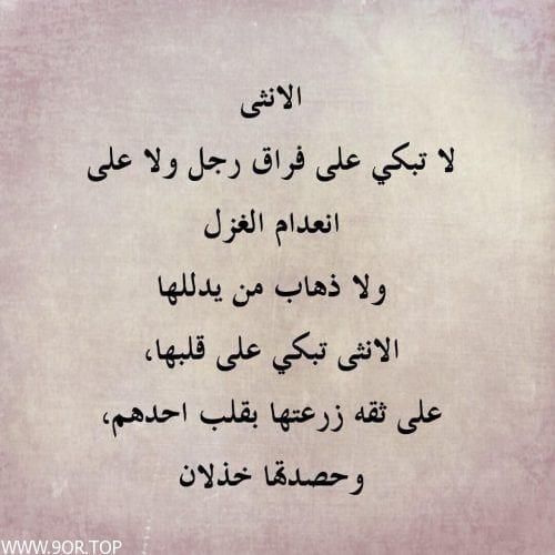 خلفيات جراح صور عذاب منوعه 2018 Arabic Quotes Quotes Sweet Words