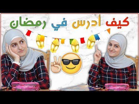 أقوى ١٦ نصيحة للدراسة في رمضان جدول دراسي و أفكار رائعة Ramadan Studying Tips Youtube Ronald Mcdonald Black And White Fictional Characters