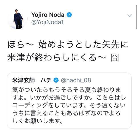 野田 洋次郎 twitter