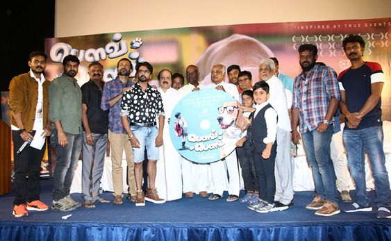 bow bow Movie Audio Launch