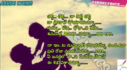 Thalli Thalli Song Lyrics From Bewarse 2018 Telugu Movie Lyrics Song Lyrics Movie Songs