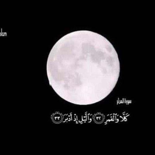 كلا والقمر هزاع البلوشى By Islamic Mp3 On Soundcloud Holy Quran Body Celestial