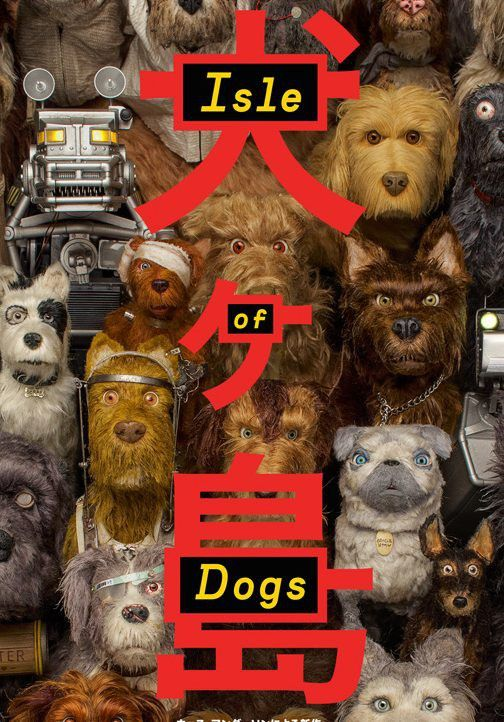Isleofdogs Story Wise The Film Is A Pretty Straightforward Odyssey But The Visuals Are Simply Amazing And Make Up F Isle Of Dogs Latest Animated Movies Dogs