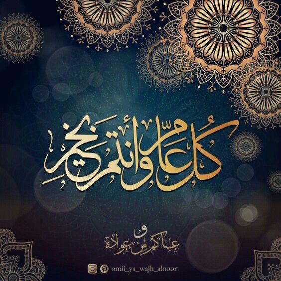 عساكم من عواده عيدكم مبارك كل عام وانتم بخير هنئتم بالعيد العيد Eid Eid Mubark Islamic Artwork Ramadan Greetings Arabic Calligraphy Art