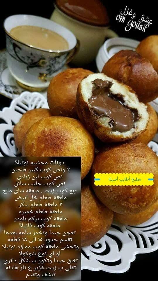 دونات محشية نوتيلا Yummy Food Dessert Bread Recipes Sweet Sweets Recipes
