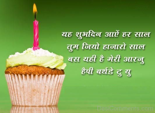 Happy Birthday Wishes Pictures In Hindi Happy Birthday Wishes