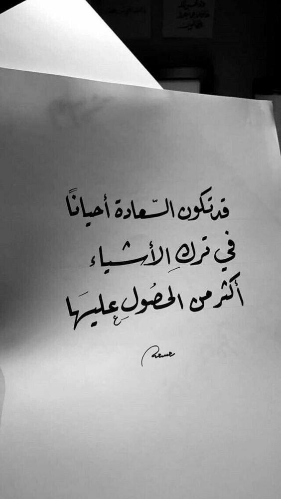 خلفيات رمزيات اقتباسات أقوال حكم قد تكون السعادة أحيانا في ترك الأشياء Words Quotes Wisdom Quotes Image Quotes
