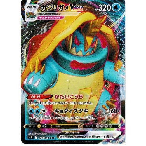 Pokemon 2020 S3 Infinity Zone Drednaw Vmax Holo Card 027 100 Pokemon Holo Pokemon Cards