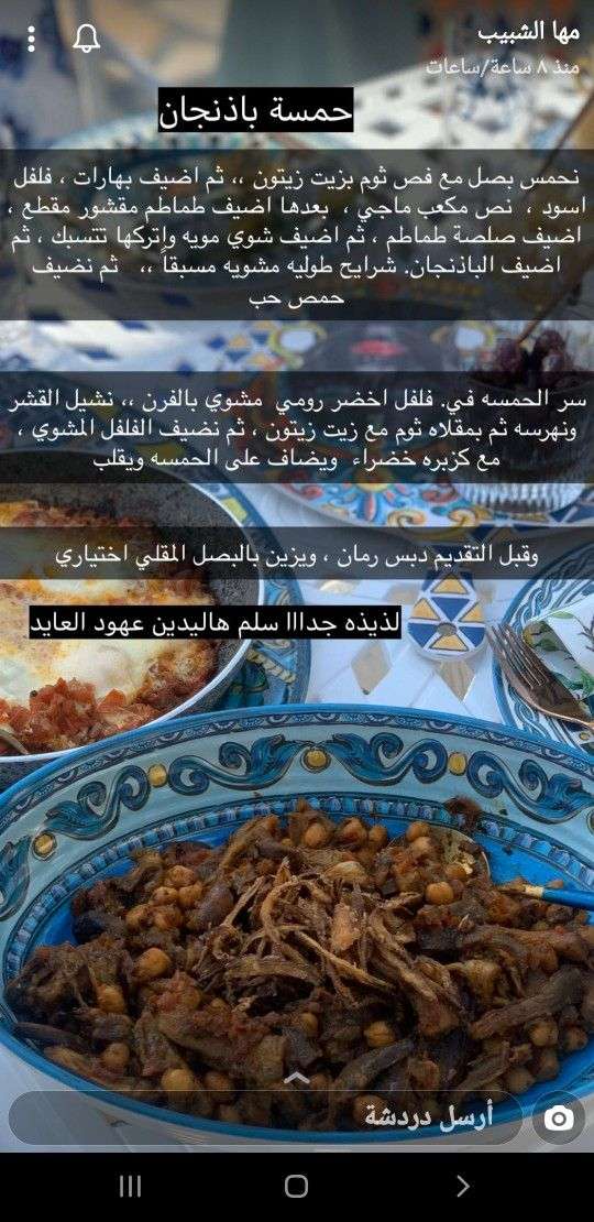 Pin By Mzoon27 On طبخ Food Receipes Arabic Food Cooking
