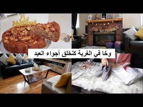 تحضيرات و أفكاررائعة للعيد ملابس العيد لي شريت كيكة العيد هدايا قلبت الصالون كلو والمزيد Youtube Crafts Wood Firewood