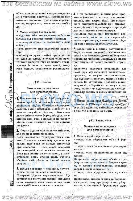Готовое summary в reader биболетова и денисенко 5-6 класс